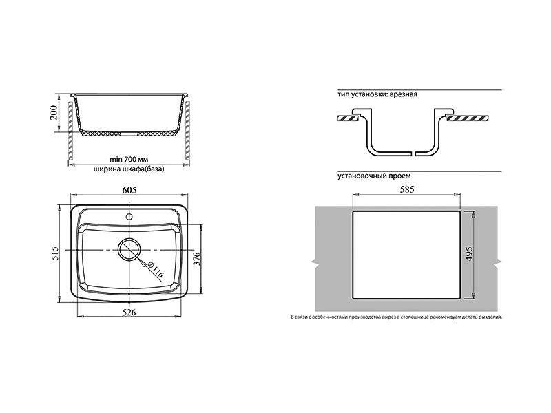 Фото - Кухонная мойка GranFest STANDART GF-S605 1-чаша  605*510 мм  белый